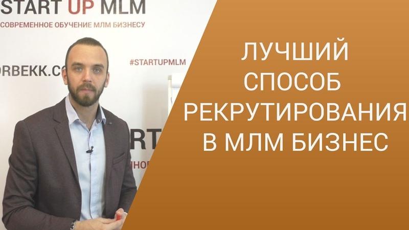 Как увеличить продажи в МЛМ Как рекрутировать в сетевой маркетинг