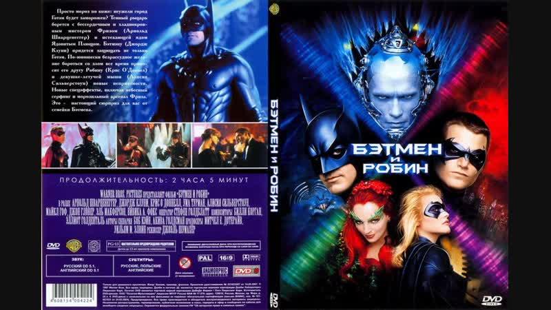 Бэтмен и Робин - Русский Трейлер (1997)