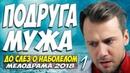 Свежий русский сериал ** ПОДРУГА МУЖА ** Русские мелодрамы 2018 новинки HD 1080P