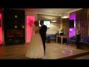 Наш первый свадебный танец