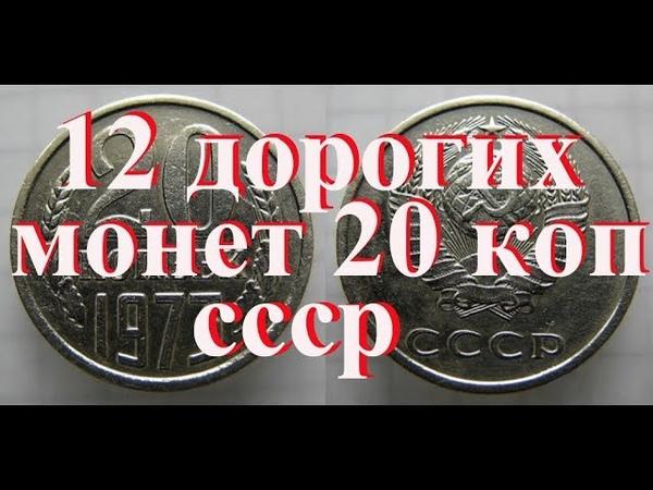Стоимость всех монет 20 копеек ссср 1961 1991 г Было выпущено 12 редких и дорогих монет