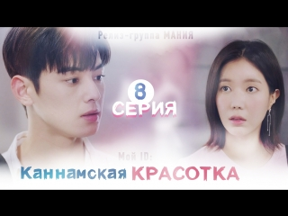 Mania 8/16 720 Мой ID: Каннамская Красотка / My ID is Gangnam Beauty