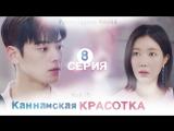 [Mania] 8/16 [720] Мой ID: Каннамская Красотка / My ID is Gangnam Beauty