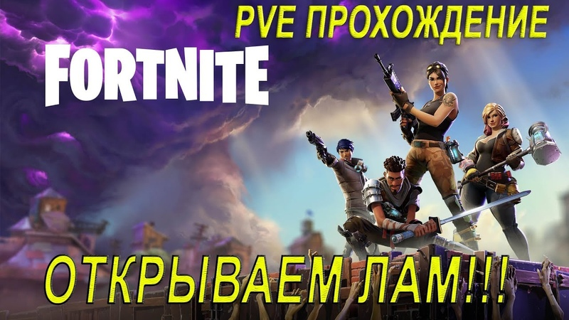 Fortnite - PvE режим - открываем лам - прохождение - лучшая игра!