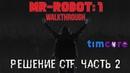Mr-Robot 1 CTF Walkthrough. Решение CTF. Часть 2. Timcore