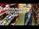 Центральный Детский Мир\Лего сити