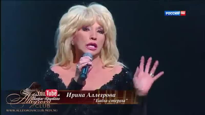 Ирина АЛЛЕГРОВА БАБЫ СТЕРВЫ Юбилейный концерт Игоря Крутого 2014