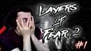 👀ЧУТЬ НЕ УМЕР ОТ СТРАХА Layers of Fear 2