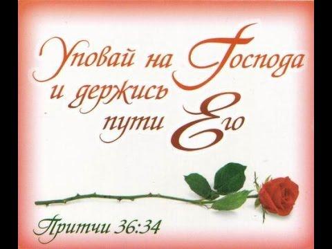 Лишь на Тебя, я уповаю Боже.