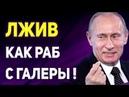 ЛЖИВ КАК РАБ С ГАЛЕРЫ - ВЛАДИMИР ФИЛИH