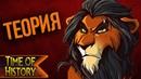 145 [Король Лев]: ФАТАЛЬНАЯ ошибка Шрама? (теория)