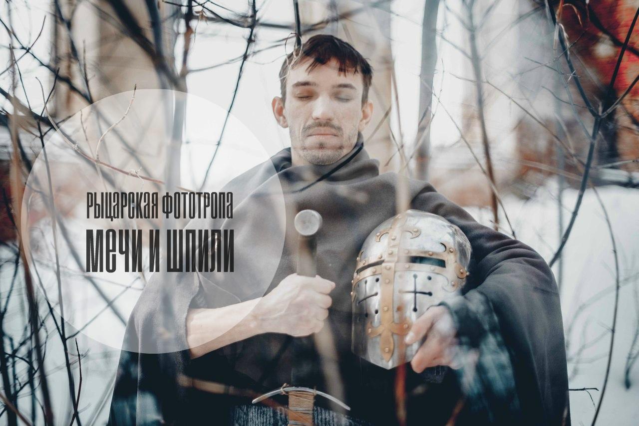 Афиша Рыцарская тропа 17 марта