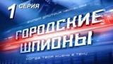 Городские шпионы. Русский сериал. 1 серия