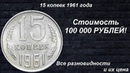 Редкие монеты: 15 копеек 1961 - Все Разновидности и их цена!