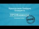 ПРОФновости спецвыпуск.