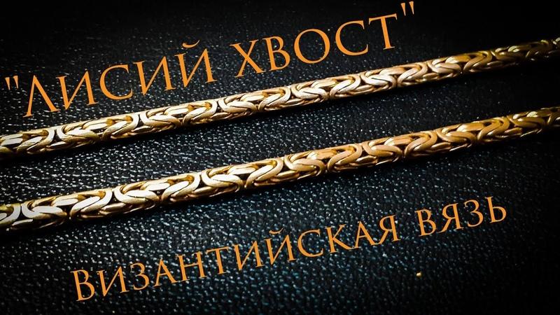 Цепь плетения Лисий хвост,Византийская вязь,мастер-классMatsonJewellery