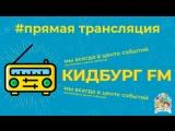 Кидбург FM Ярославль. Прямой эфир 22.09.2018. В студии Артём, Дамир, Снежана и Анастасия.
