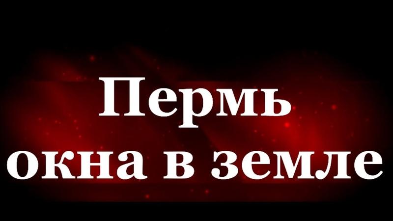 Пермь, окна в земле