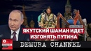 Якутский шаман идет в Москву изгонять Путина! По мнению якута Путин представитель темных сил
