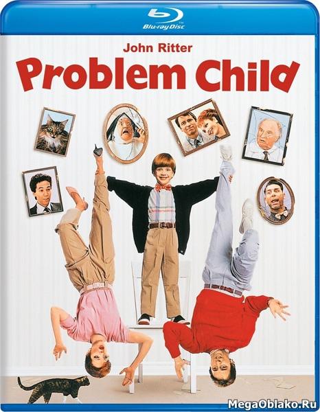 Трудный ребенок / Problem Child (1990/BDRip/HDRip)