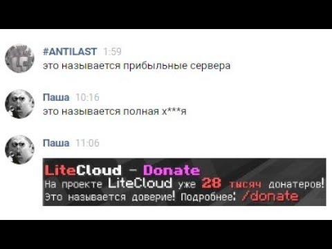 LiteCloud Parasha 1 игра = 62578 монет