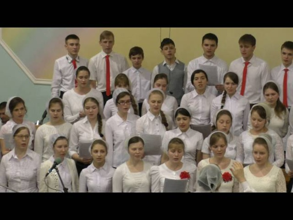 Невидимо присутствующий с нами, молодежный хор, ОЦХВЕ Пермь, 12.03.2016