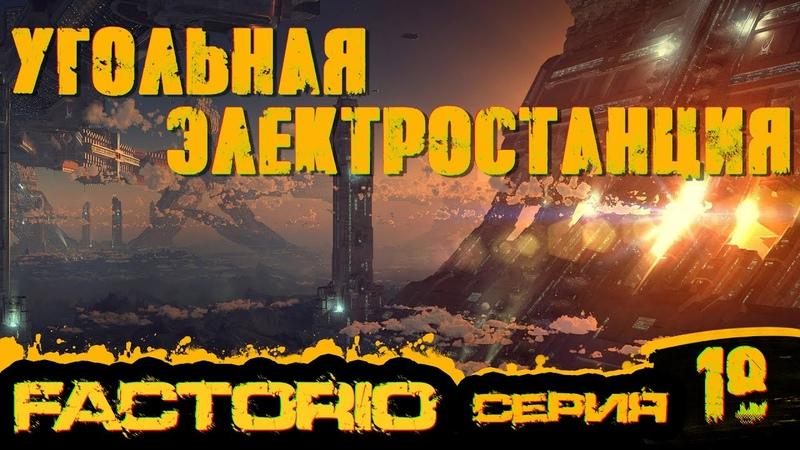 18 Новая Угольная электростанция►Factorio 0.17 ► ● Враждебная планета ●