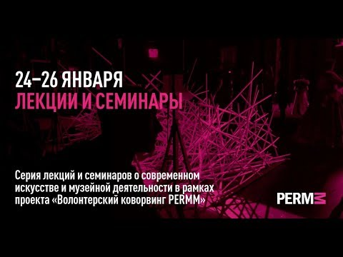 Семинар «Куратор в пространстве современной культуры»Спикер Мария Сарычева