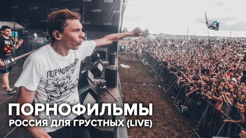 Порнофильмы — Россия для грустных (Улетай, Ижевск, 21.07.18)