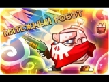 Прохождение мятежного робота Бои на случайном оружий Конкурсы на монеты
