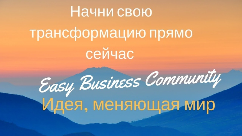 Интро Изи Бизи Easy Business Community