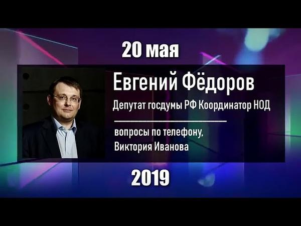 Радио НОД: Подчинятся ли силовые структуры Украины, Зеленскому? 20 05 2019