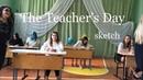 День Учителя выступление выпускников Луговской СОШ