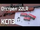 Выбор патронов для мелкашки (отстрел КСПЗ .22lr)