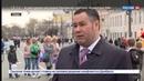 Новости на Россия 24 • Петербург, Донецк, Тверь: Россия вышла на первомайские демонстрации