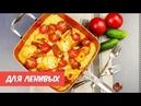 5 РЕЦЕПТОВ ужинов для тех кому некогда долго готовить Полноценный УЖИН в одной посуде