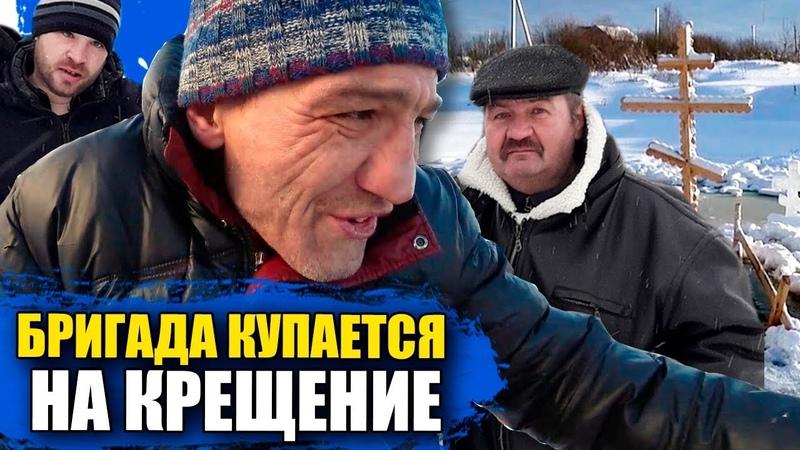 БРИГАДА КУПАЕТСЯ В ПРОРУБИ НА КРЕЩЕНИЕ 2019