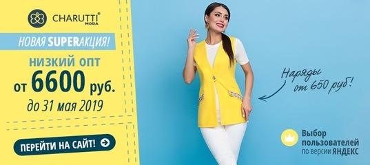 8d9502039b7 RU 👑  популярный производитель женской одежды оптом ❤