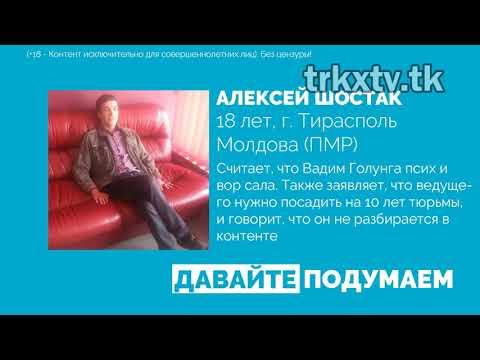 Алексей Шостак требует у Вадима Голунги сало под спайсом