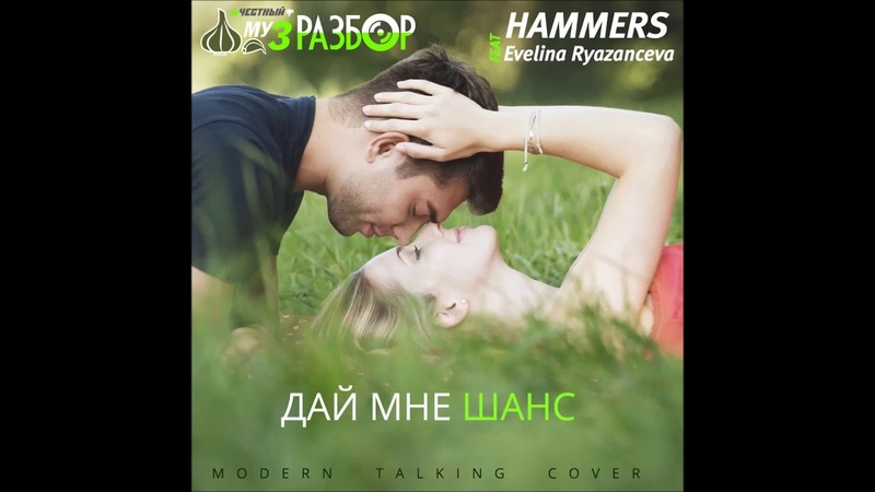 Hammers Evelina Ryazanceva - Дай Мне Шанс (Modern Talking Cover)