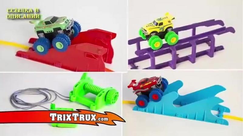 Машинки Монстр-Трак! Trix Trux, канатный трек!