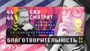 Ежи Сармат Смотрит и обосрался Блогеры-садисты и благотворительность Olyarozka