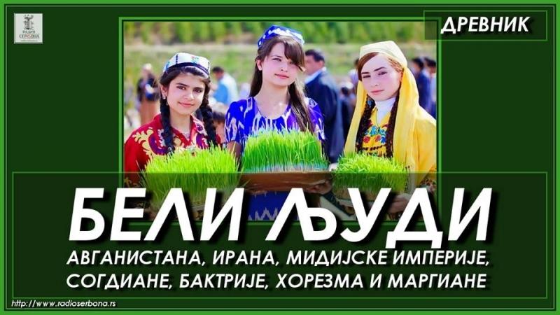 ДРЕВНИК бр.73 БЕЛИ ЉУДИ