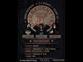 02-04.11 SHOW-OFF ALL IN 2