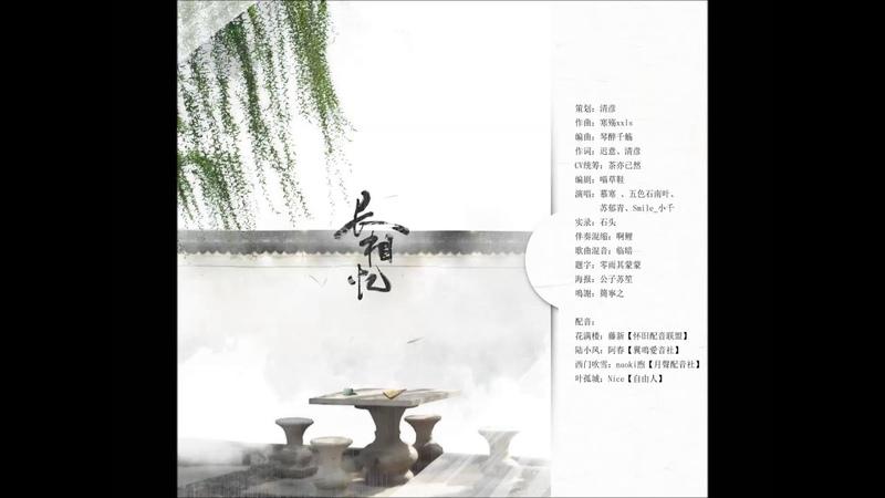 長相憶(歌曲) by 慕寒 、五色石南葉、蘇郁青、小千