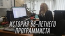 66 летний программист из Минска