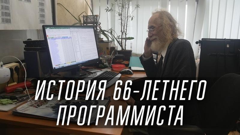 66-летний программист из Минска