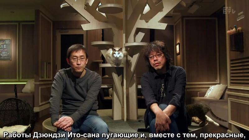 Urasawa Naoki no Manben: Junji Itou [rus sub]