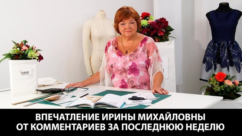 Впечатления Ирины Михайловный от комментариев за последнюю неделю