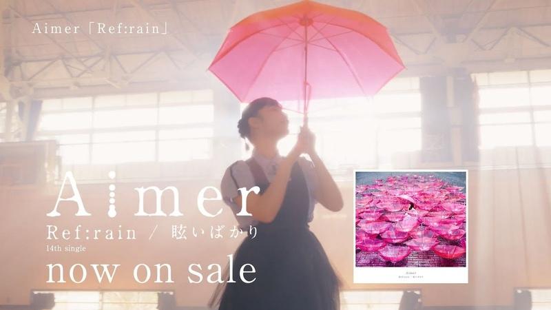 Aimer 『Refrain』MUSIC VIDEO(5th album『Sun Dance』『Penny Rain』20190410(水)2枚同時発売)